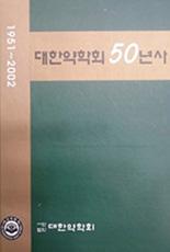 「대한약학회 50년사」표지