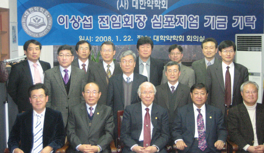 이상섭 명예교수 심포지엄 후원 기금 약정식 (2008. 1. 22)