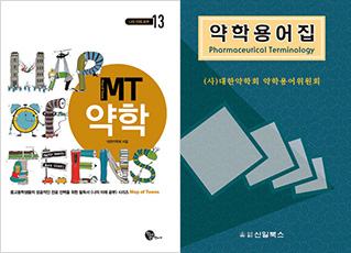 「MT약학」,「약학용어집」표지