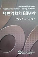 「대한약학회 60년사」표지