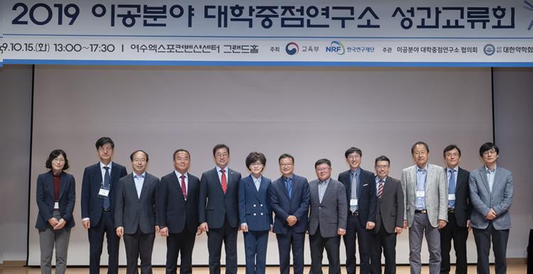 2019 이공분야 대학중점연구소 성과교류회 공동개최