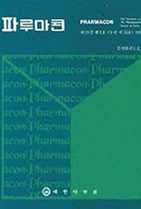 약학회 뉴스레터 파르마콘(Pharmacon) 제1호