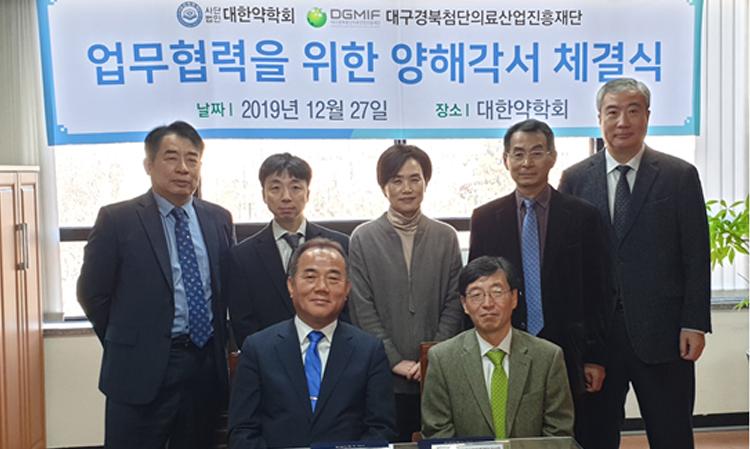 대구경북첨단의료산업진흥재단 업무협약 체결