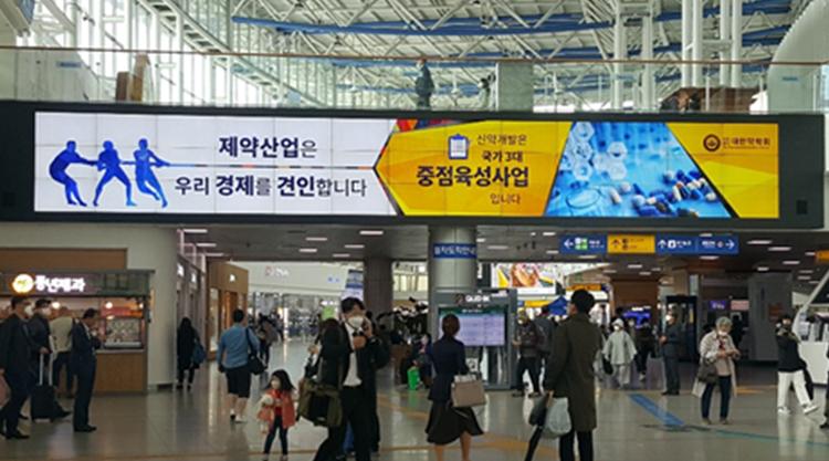 제약·바이오헬스 산업 대국민 홍보 (서울역, 부산역KTX 역내)