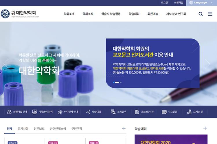 국·영문 홈페이지 전면 개편 및 반응형 기능 추가