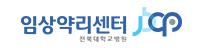 전북대학교 임상약리센터