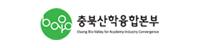 충북산학융합산업본부