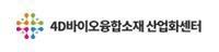 한국교통대학교 4D바이오소재사업단