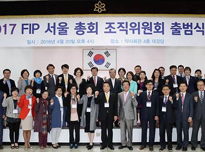 2017 FIP 서울 총회 조직위원회 출범식(2016. 4. 20)
