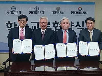 4개 학술단체 MOU 체결(2016. 5. 16)