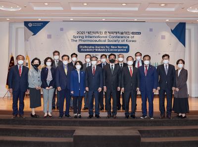 대한약학회 2021 춘계국제학술대회(2021. 4. 22~23)