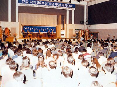 4. 한국약학 80주년 기념 종합약학대회 및 국제심포지엄(1995. 6. 22~24)