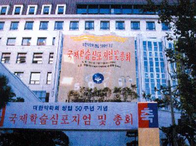 5. 대한약학회 창립 50주년 (55주년) 국제학술대회(2001. 10. 17~19)